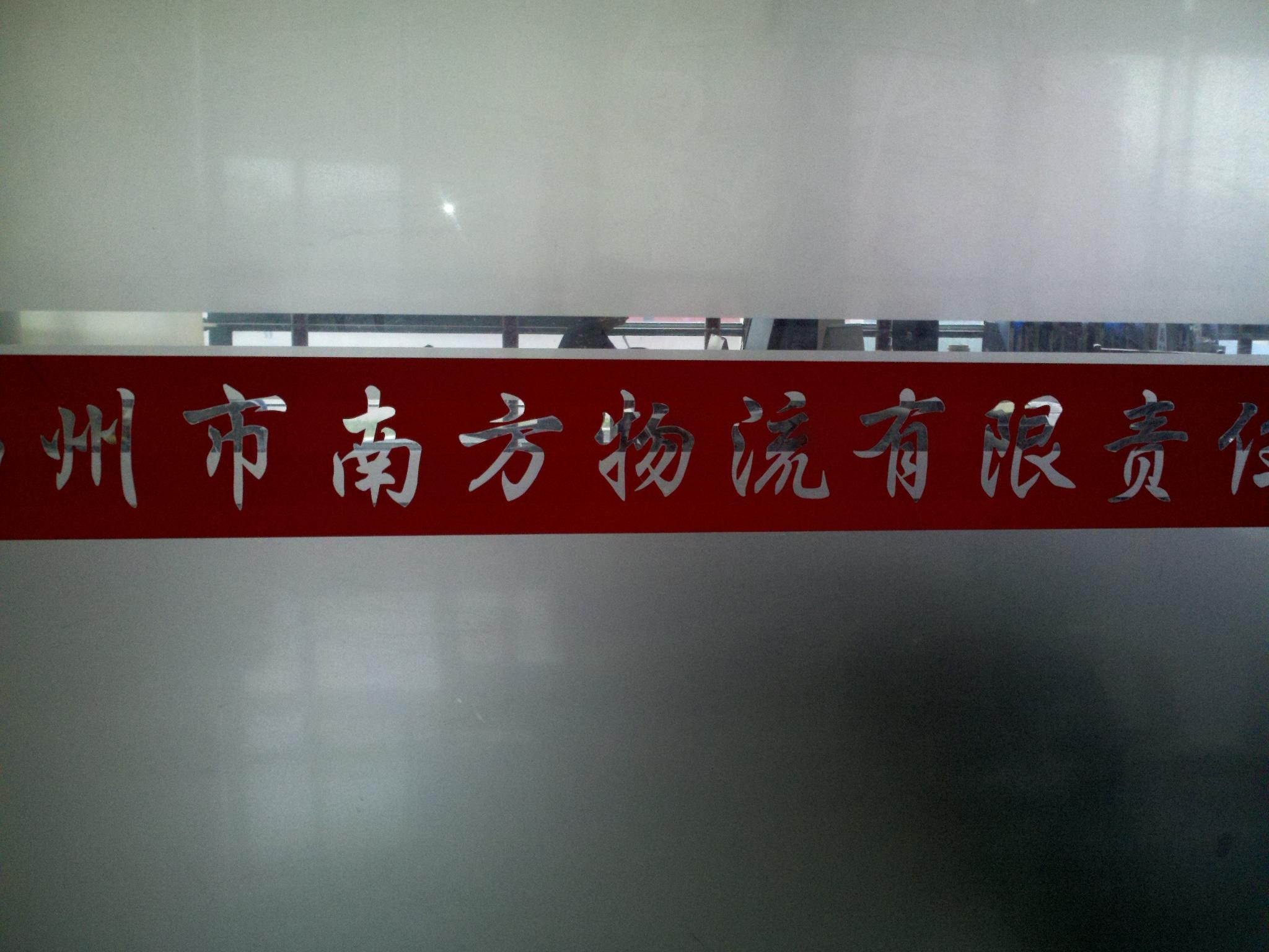 扬州市南方物流有限责任公司