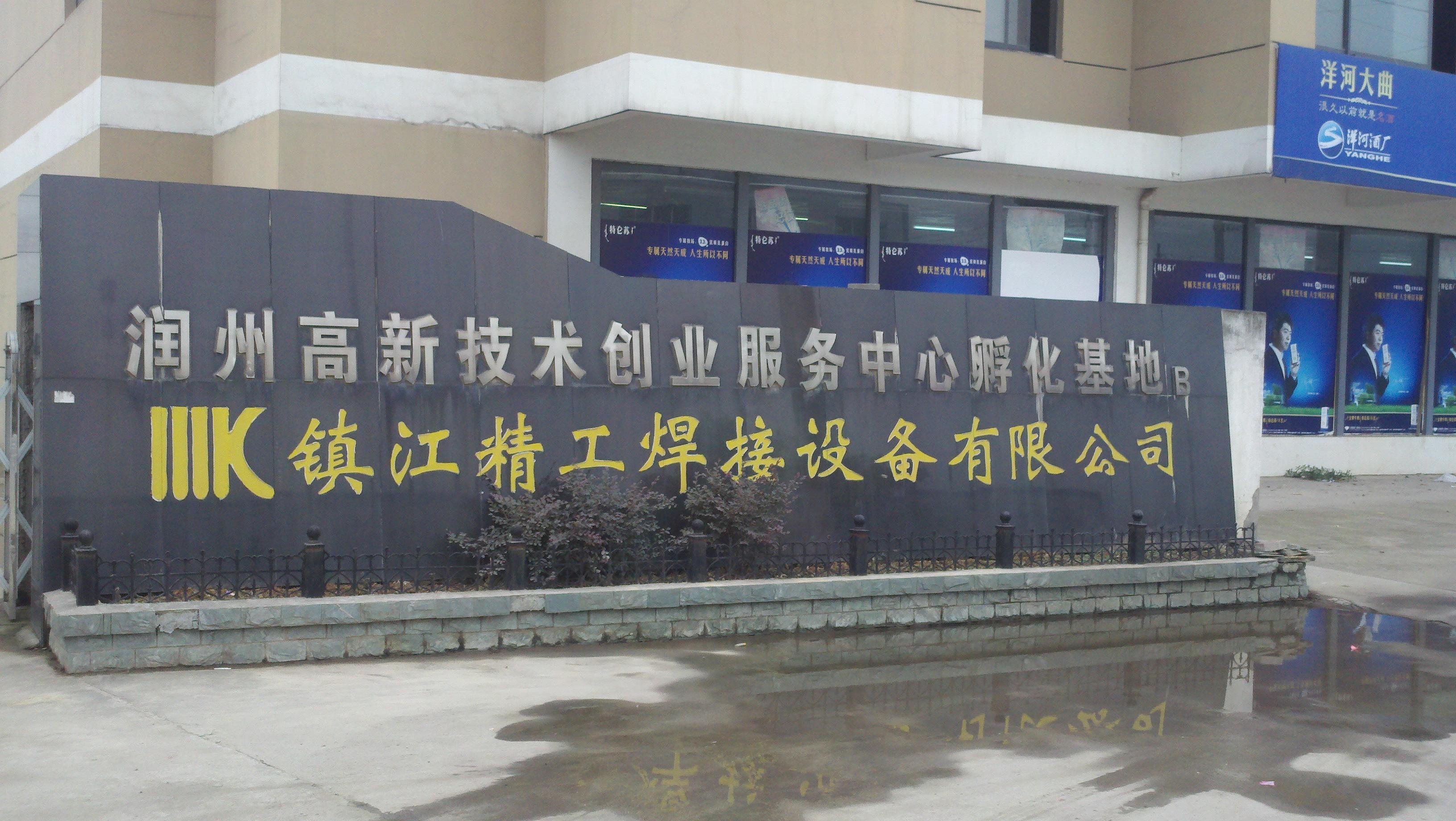 ag视讯厅官网|官方网站精工焊接设备有限公司
