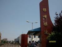 银峰铸造(中国)有限公司
