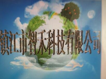 亚博88app市智禾科技有限公司