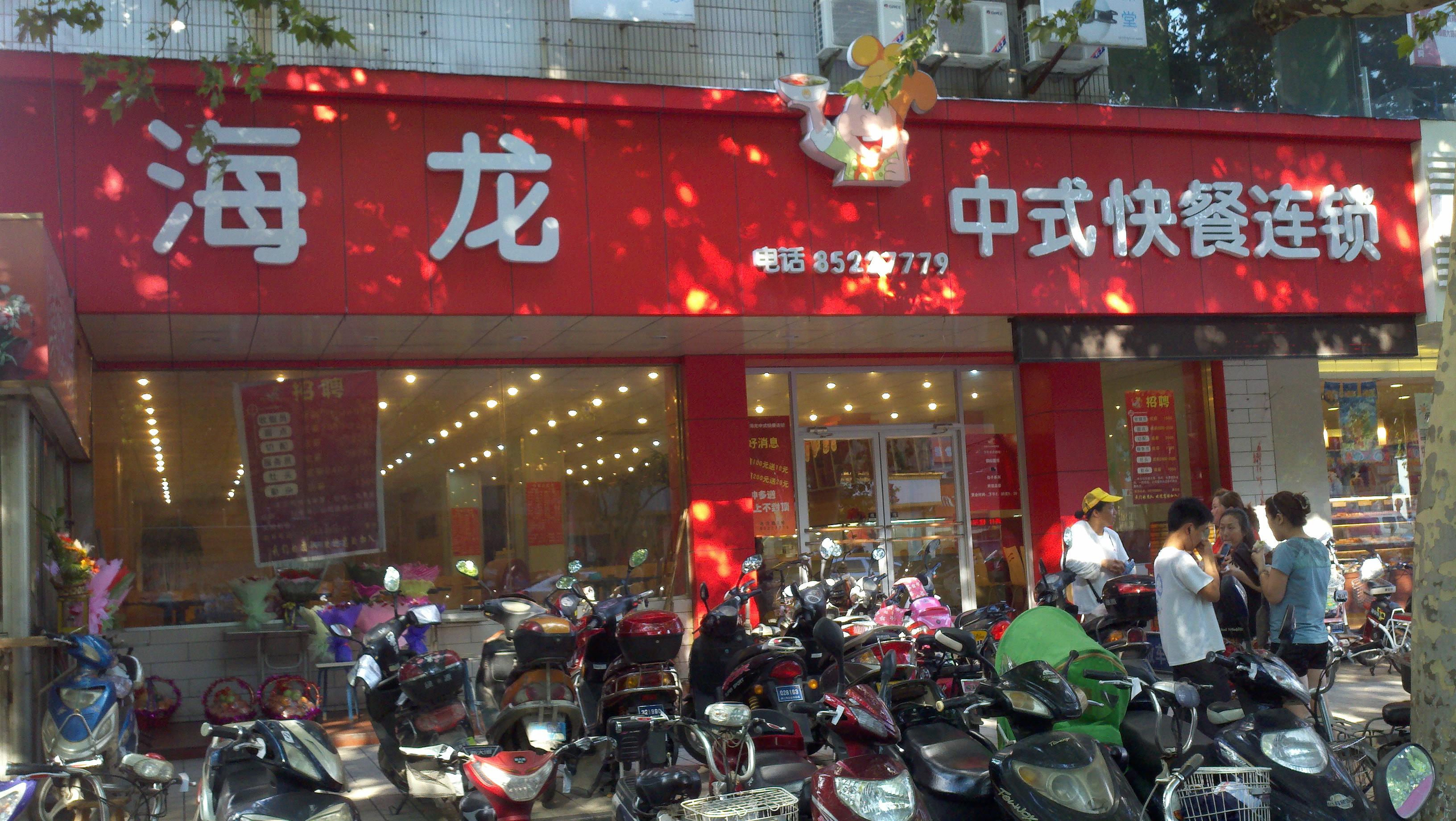 亚博88app海龙中式快餐店
