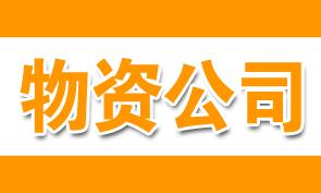亚博体育足彩app物贸(集团)总公司