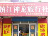 亚博88app市中旅旅行社有限公司梦溪路营业部