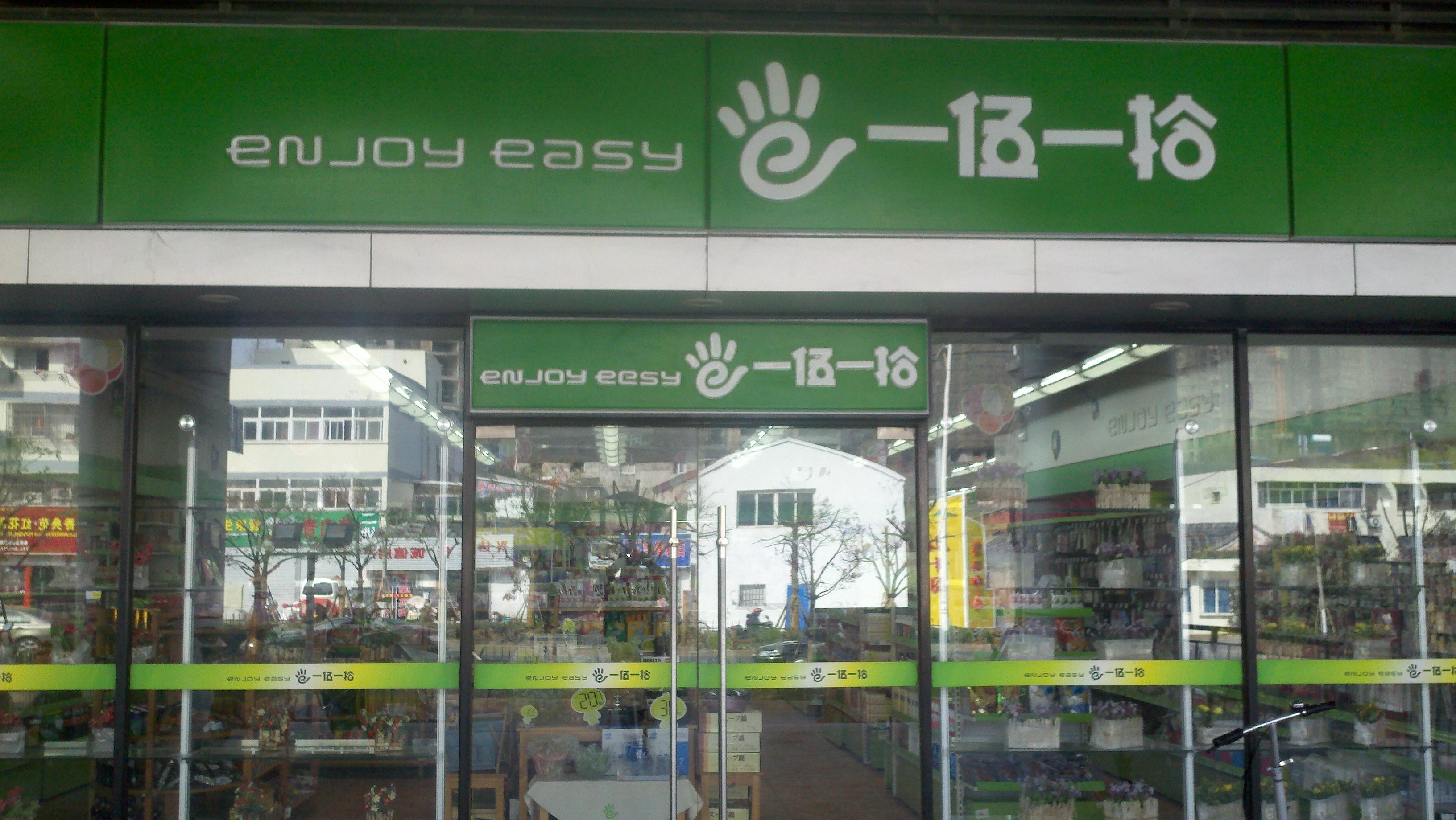 南京智造空间家具用品有限公司亚博88app学府路店