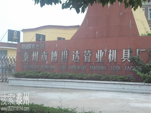 泰州市博士达管业机具厂