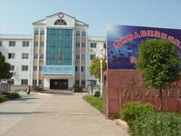 白马人民医院