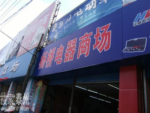 泰州市杨桥电器商场有限公司