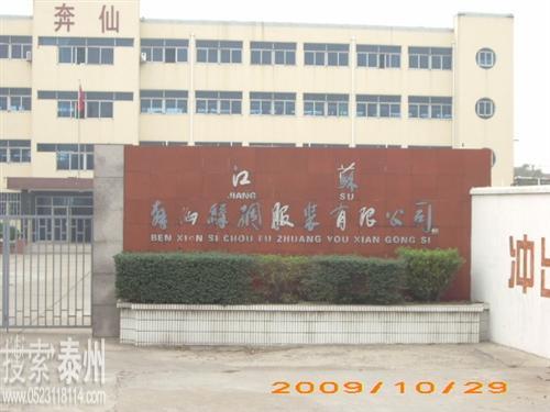 江苏奔仙丝绸服装有限公司