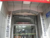 江苏海陵建设工程有限公司
