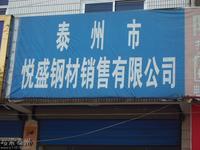 泰州市悦盛钢材销售有限公司