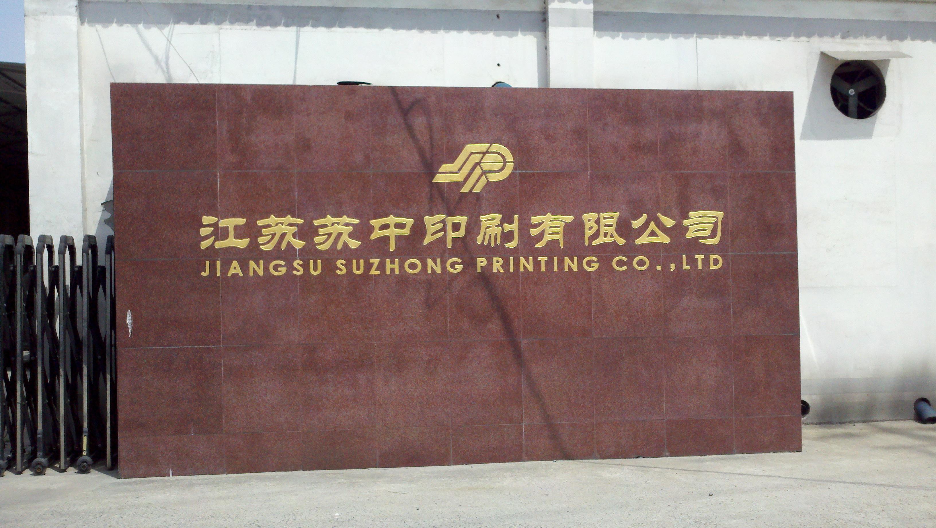 江蘇蘇中印刷有限公司