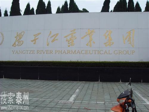 江苏扬子江药业集团公司