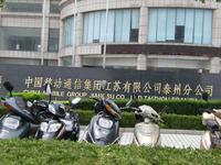 江苏移动通信有限责任公司泰州分公司