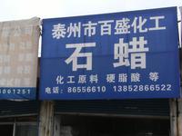 泰州市百盛化工有限公司