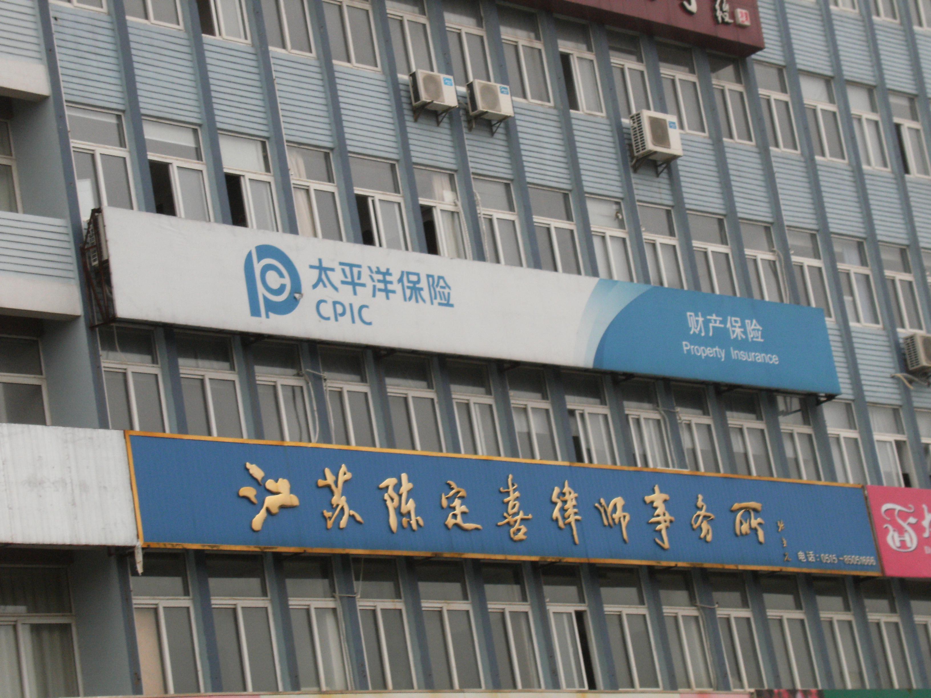 江苏陈定喜律师事务所