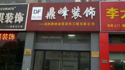 扬州鼎峰建筑装饰工程有限公司