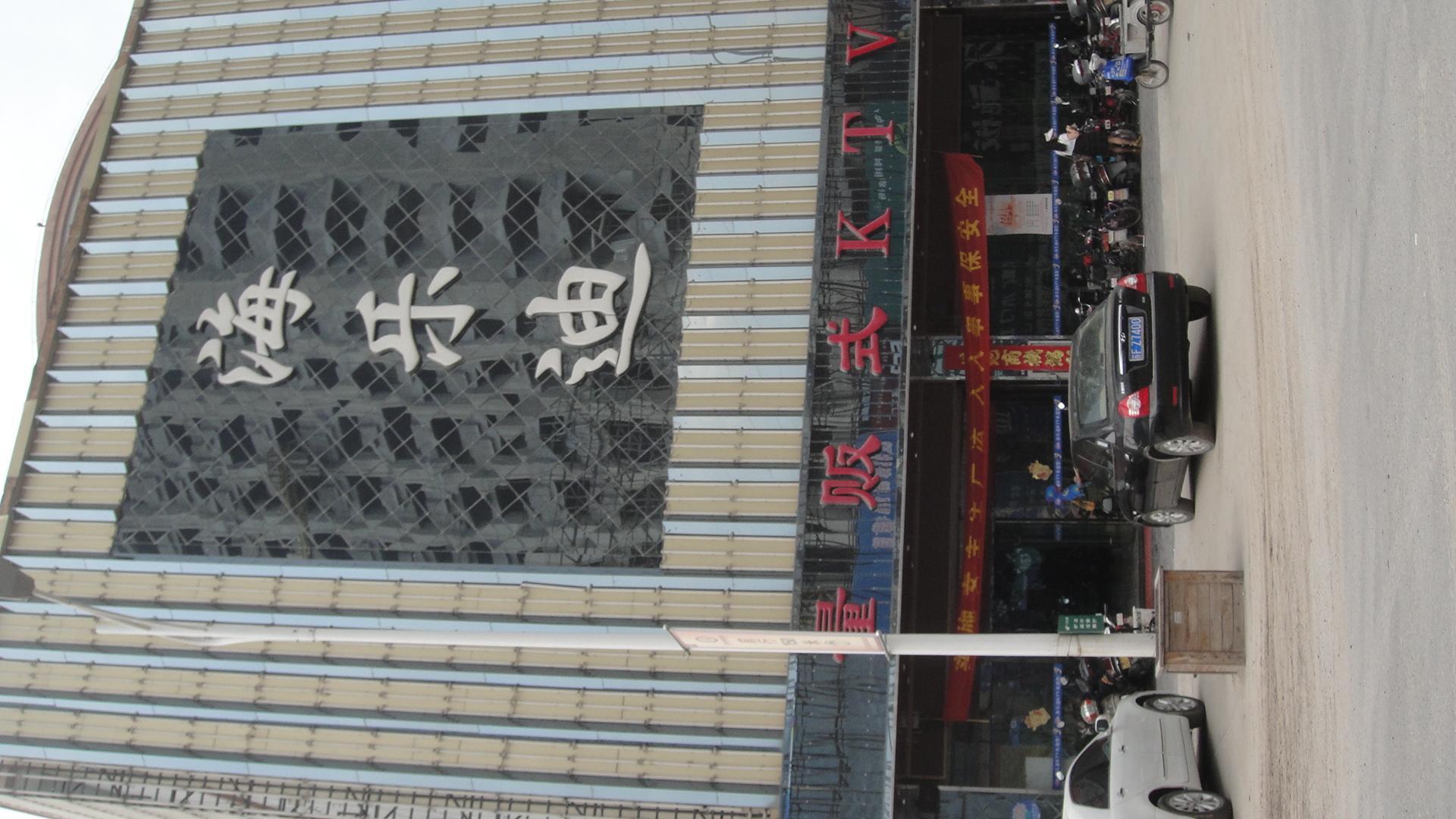 海樂迪餐飲娛樂城