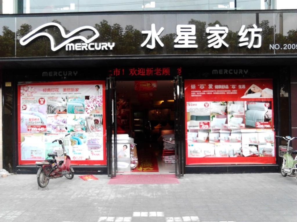 常熟市虞山镇水星家纺商店