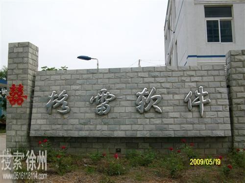 徐州格雷软件开发有限公司