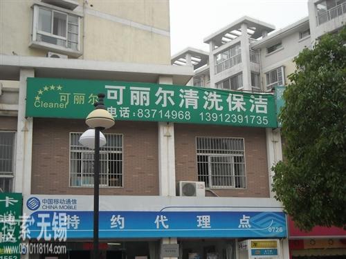 无锡市新丽尔清洗服务亚博在线登录网页版