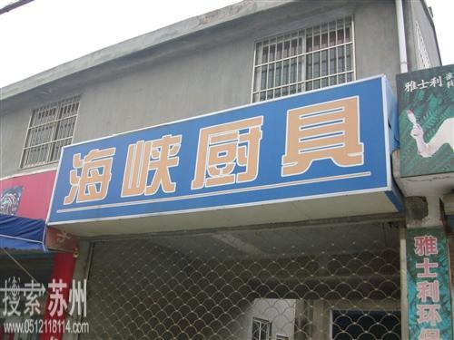 苏州市海峡厨房设备制造亚博娱乐官方网首页