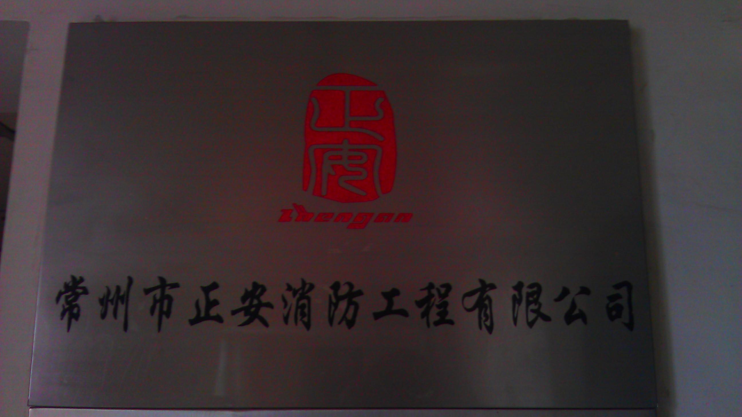 江蘇正安消防工程技術有限公司