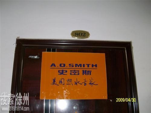 艾欧史密斯(中国)热水器有限公司南京销售分公司