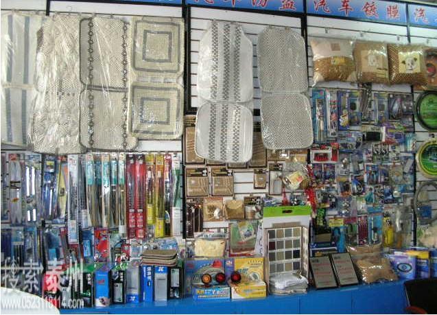 泰州市爱车之家装饰材料店