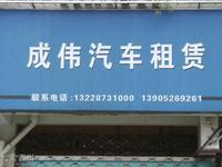 成伟汽车租赁公司
