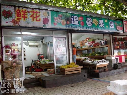 亚博88app市京口温馨果园