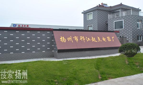 扬州市邗江起点电器厂