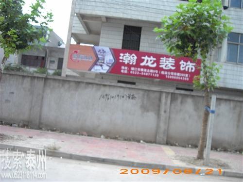 瀚龙装饰公司