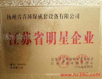 扬州青青环保成套设备有限公司