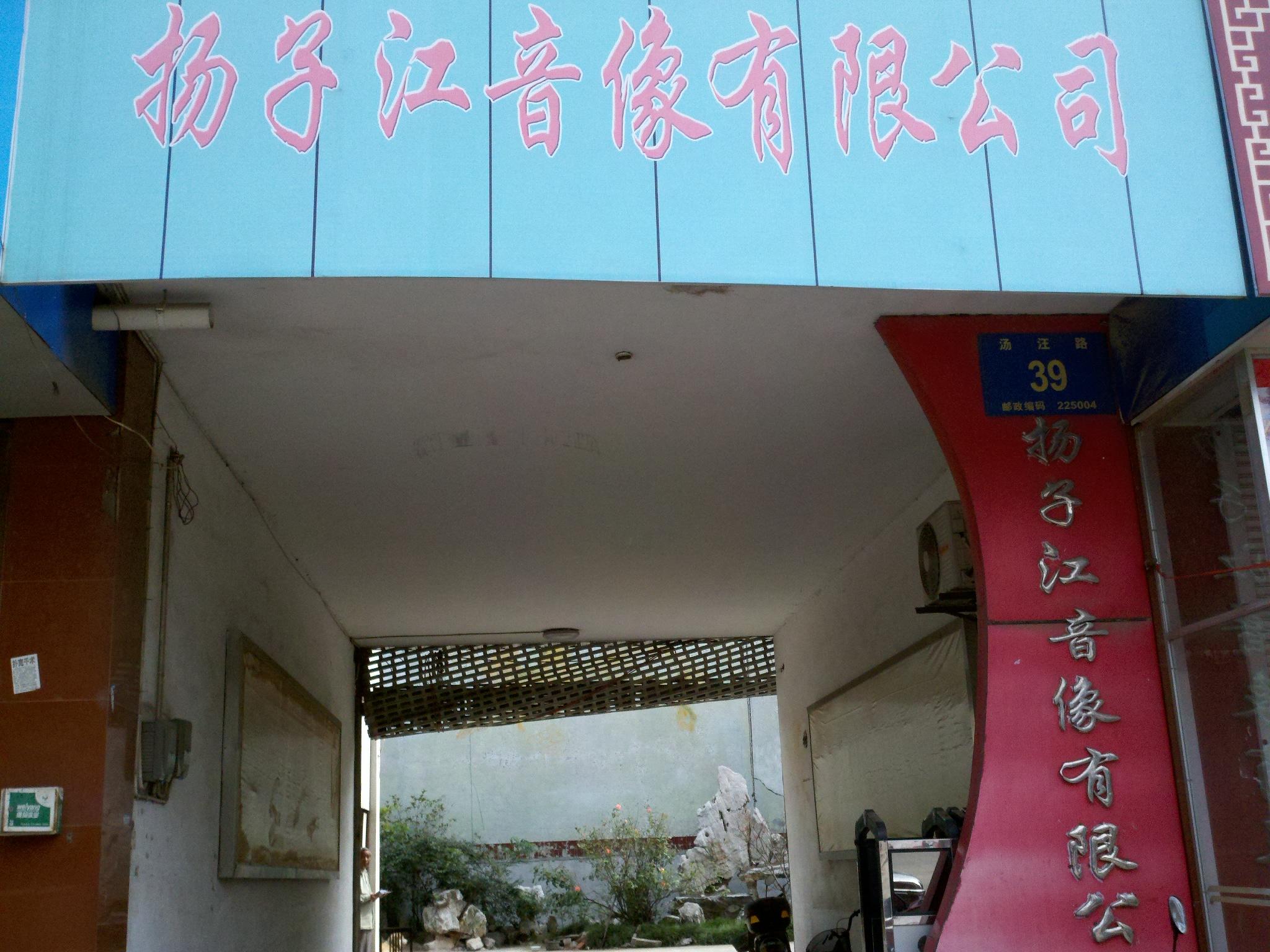 扬州扬子江音像千赢国际娱乐网页版