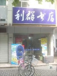 扬州市广陵区利群教辅书店