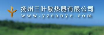 扬州三叶散热器千赢国际娱乐网页版