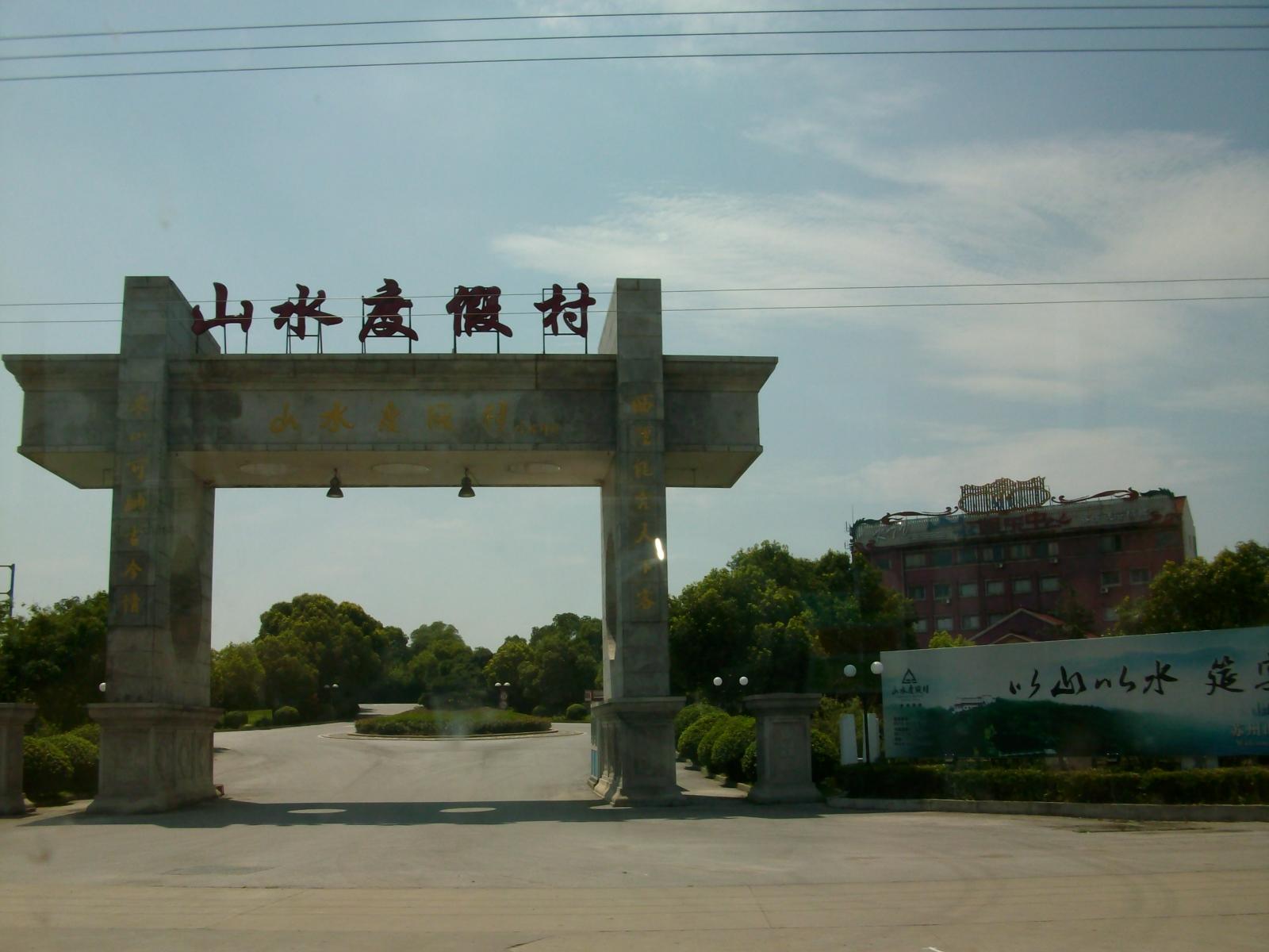 苏州山水度假村