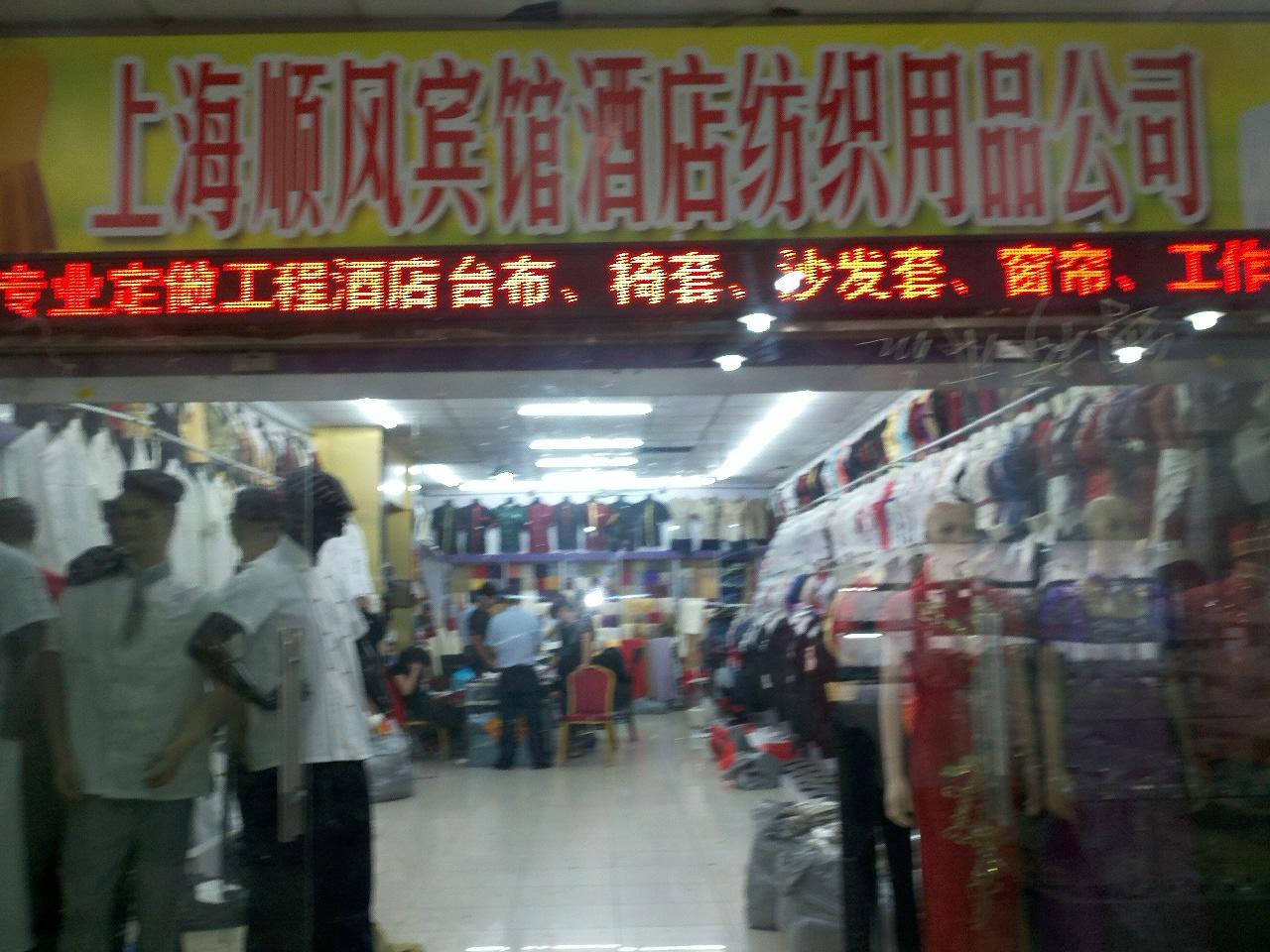 上海顺风宾馆酒店纺织用品公司