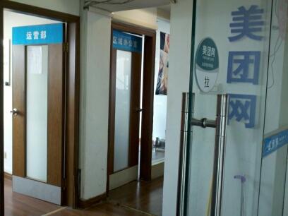 北京三快科技有限公司