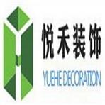 常州悅禾裝飾工程有限公司